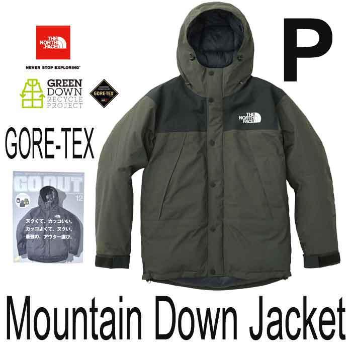 ザ ノースフェイス 11月下旬から12月上旬出荷予定 今年注目のゴアテックス防水ダウン【GO OUT12月号表紙掲載商品】 マウンテンダウンジャケット(メンズ) The North Face Mens Mountain Down Jacket ND91737 (P)ピート