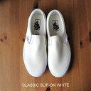 バンズ 送料無料 あす楽対応 クラシック スリッポン スリップ オン ホワイト  ヴァンズスケート シューズ スニーカーVANS Classic Slip-On WHITE Classic slip