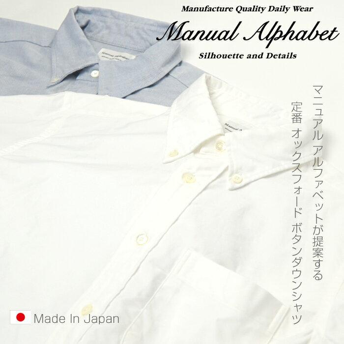 【送料無料】マニュアルアルファベット オックスフォード ボタンダウンシャツ メンズ シャツ 長袖 ベーシック 定番 MANUAL ALPHABET スーピマOX BD SHIRTS BASIC-MK-003