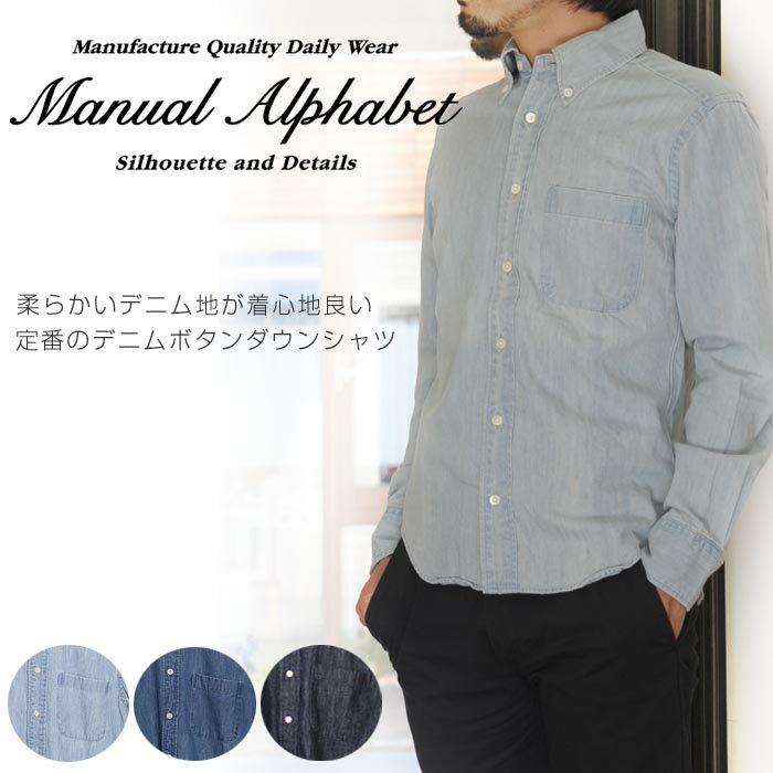 【送料無料】マニュアルアルファベット デニム デニムシャツ ボタンダウンシャツ メンズ シャツ 長袖 ベーシック 定番 MANUAL ALPHABET 6oz DENIM BASIC BD SHIRTS BASIC-MK-022