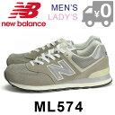 ニューバランス ML574 VG スニーカー メンズ レディース ローカット シューズ 靴 グレー 男性 女性 new balance 送料無料