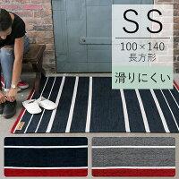DICTUM/ディクトム/シェニールゴブラン織り/AX-500C/約100×140cm(SSサイズ/約0.7畳相当)