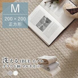 イブル マルチカバー 約200×200cm Mサイズ キルティング ベビー マット 赤ちゃん 洗える オールシーズン 送料無料