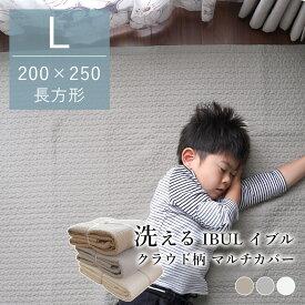 イブル マルチカバー 約200×250cm Lサイズ キルティング ベビー マット 赤ちゃん 洗える オールシーズン 送料無料