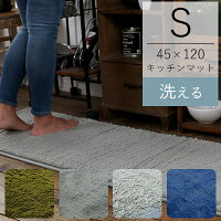 Natural/Posture/ナチュラルポスチャー/洗える扁平糸キッチンマット/FW-502/約45×120cm(Sサイズ)