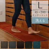 Natural/Posture/ナチュラルポスチャー/低反発高反発レトロモダンキッチンマット/RC-700/約45×240cm(Lサイズ)