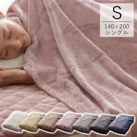 Mofua × ERARE モフア×エラーレ ふんわりマイクロファイバー毛布 シングルサイズ 約140×200cm 毛布 マイクロファイバー モフア ナイスデイ ウォッシャブル 静電気防止 赤ちゃん 低ホルムアルデヒド 送料無料