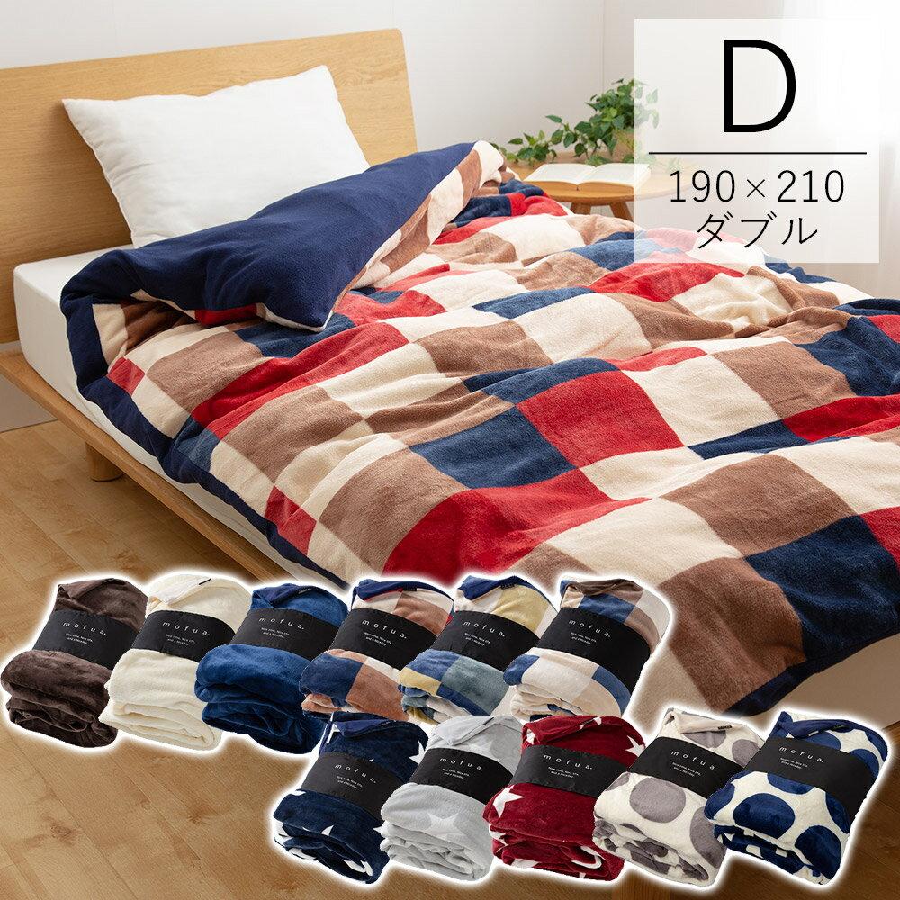 Mofua モフア ふんわりマイクロファイバー 布団を包める毛布 ダブルサイズ 約190×210cm