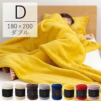 Mofua/モフア/ふんわりマイクロファイバー毛布/ダブルサイズ(ボリュームタイプ)/約180×200cm