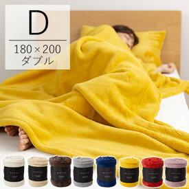 Mofua モフア ふんわりマイクロファイバー毛布 ダブルサイズ(ボリュームタイプ) 約180×200cm