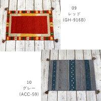 手織り/ギャッベ/マット/約60×90cm/ギャベ