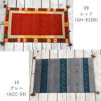 手織り/ギャッベ/マット/約70×120cm/ギャベ