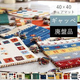 手織り ギャッベ マット フリンジ 座布団 ウール100% かわいい 約40×40cm ギャベ インド