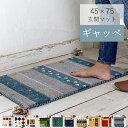 手織り ギャッベ マット フリンジ 玄関マット かわいい ウール100% 約45×75cm ギャベ インド