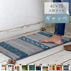 【ポイント10倍 9/24 1:59まで】手織り ギャッベ マット フリンジ 玄関マット かわいい ウール100% 約45×75cm ギャベ インド