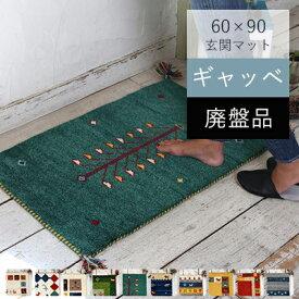 手織り ギャッベ マット フリンジ 玄関マット かわいい ウール100% アクセントマット 約60×90cm ギャベ インド