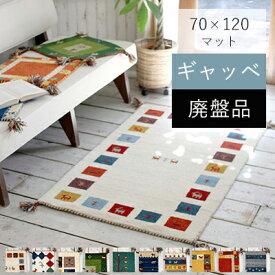 手織り ギャッベ マット フリンジ 玄関マット かわいい ウール100% アクセントラグ 約70×120cm ギャベ インド