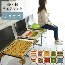 手織り ギャッベ チェアパッド マット フリンジ 座布団 ウール100% かわいい 約40×40cm ギャベ インド
