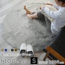 スミノエ ネオグラス 円形 丸 約100Rcm カーペット 絨毯 ホットカーペット 床暖房 オールシーズン 防ダニ 防炎 アレルブロック 日本製 BIG SIZE RUG