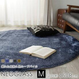 スミノエ ネオグラス 円形 丸 約150Rcm カーペット 絨毯 ホットカーペット 床暖房 オールシーズン 防ダニ 防炎 アレルブロック 日本製 BIG SIZE RUG