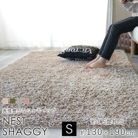 【オーダーカットOK】スミノエ ネストシャギー 長方形 約130×190cm 約1.5畳 カーペット 絨毯 ホットカーペット 床暖房 オールシーズン 防ダニ アレルブロック 日本製 スミトロン BIG SIZE RUG
