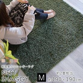 【オーダーカットOK】スミノエ ネストシャギー 正方形 約190×190cm 約2畳 カーペット 絨毯 ホットカーペット 床暖房 オールシーズン 防ダニ アレルブロック 日本製 スミトロン BIG SIZE RUG