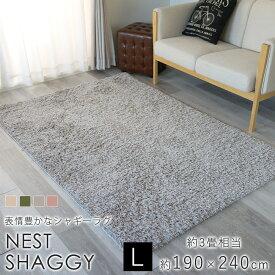 【オーダーカットOK】スミノエ ネストシャギー 長方形 約190×240cm 約3畳 カーペット 絨毯 ホットカーペット 床暖房 オールシーズン 防ダニ アレルブロック 日本製 スミトロン