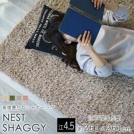 【オーダーカットOK】スミノエ ネストシャギー 正方形 約261×261cm 江戸間4.5畳 カーペット 絨毯 ホットカーペット 床暖房 オールシーズン 防ダニ アレルブロック 日本製 スミトロン BIG SIZE RUG