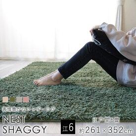 【オーダーカットOK】スミノエ ネストシャギー 長方形 約261×352cm 江戸間6畳 カーペット 絨毯 ホットカーペット 床暖房 オールシーズン 防ダニ アレルブロック 日本製 スミトロン BIG SIZE RUG