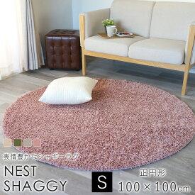 スミノエ ネストシャギー 円形 約100×100cm 約100Rcm カーペット 絨毯 ホットカーペット 床暖房 オールシーズン 防ダニ アレルブロック 日本製 スミトロン BIG SIZE RUG