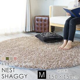 スミノエ ネストシャギー 円形 約150×150cm 約150Rcm カーペット 絨毯 ホットカーペット 床暖房 オールシーズン 防ダニ アレルブロック 日本製 スミトロン BIG SIZE RUG
