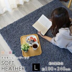 【オーダーカットOK】スミノエ ソフトヘザー 長方形 約190×240cm 約3畳 カーペット 絨毯 ホットカーペット 床暖房 オールシーズン 防ダニ アレルブロック 日本製
