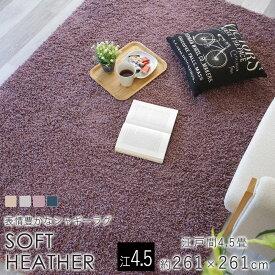 【オーダーカットOK】スミノエ ソフトヘザー 正方形 約261×261cm 江戸間4.5畳 カーペット 絨毯 ホットカーペット 床暖房 オールシーズン 防ダニ アレルブロック 日本製 BIG SIZE RUG