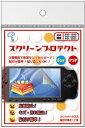スクリーンプロテクト for PSP 3000●PSP-3000専用のスクリーンプロテクトです。信頼の日本製フィルム素材を採用!●反…