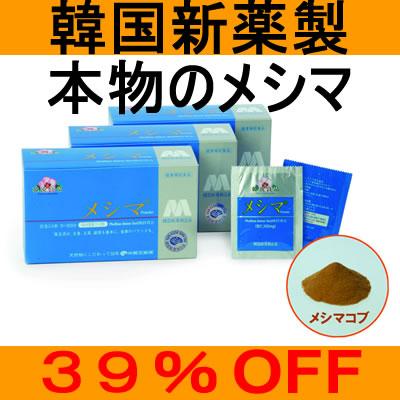メシマコブなら国際特許製品の「メシマ」×3箱(30袋×3)