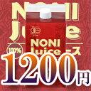 【初めての方限定】クック産JAS認定ノニジュース1000ml