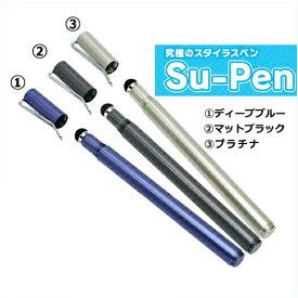 Su-Pen スーペン ゲーマーズモデル タッチペン スマートフォン スタイラスペン