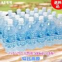 安比高原バナジウム天然水セット