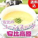 安比高原のコーンスープ