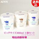 安比高原牧場アイスクリームビッグサイズ3種類