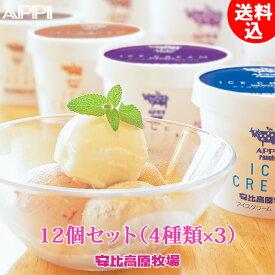 安比高原牧場 アイスクリーム 120mlカップ (バニラ3個+八幡平山ぶどう3個+チョコチップ3個+コーヒー3個) 12個セット プラスチックスプーン付