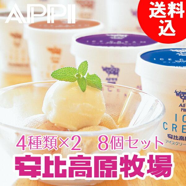 安比高原牧場 アイスクリーム 120mlカップ (バニラ2個+八幡平山ぶどう2個+チョコチップ2個+コーヒー2個) 8個セット プラスチックスプーン付