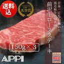 黒毛和牛 最高品質 前沢牛ステーキ用 ロース 150g×3