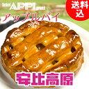 ホテル安比グランドのパティシエ伝統の味「アップルパイ」
