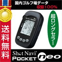ショットナビ ポケットネオ/ShotNavi PocketNEO【ブラック】(ゴルフナビ/GPSゴルフナビ/GPSナビ/トレーニング用具/ゴルフ用品/golf/...