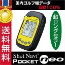 ショットナビ ポケットネオ/ShotNavi PocketNEO/【イエロー】(ゴルフナビ/GPSゴルフナビ/GPSナビ/トレーニング用具/ゴ…