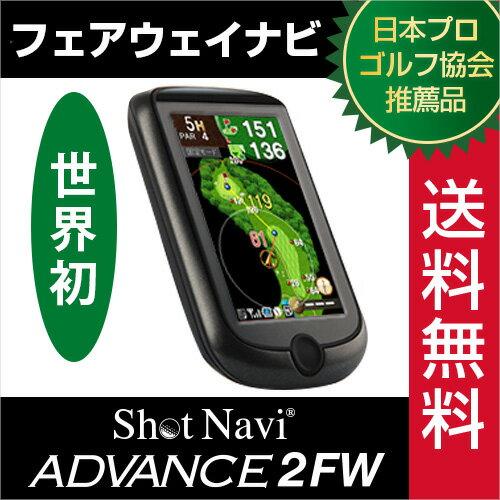 ショットナビ アドバンス2FW / shot navi ADVANCE2fw(ゴルフナビ/GPSゴルフナビ/GPSナビ/ラウンド用品/売れ筋)