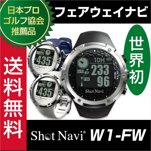 ショットナビ W1-FW[ウォッチ]/shot navi W1-FW[腕時計型](ゴルフナビ/GPSゴルフナビ/GPSナビ/トレーニング用具/ゴルフ用品/golf/ナビゲーション/ナビ/楽天/売れ筋)