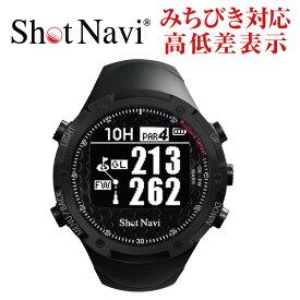 ショットナビ W1-FW PLUS [プラス] / 《腕時計》 (アウトレット/GPSゴルフナビ/高低差/ウォッチ)