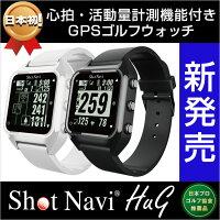 ショットナビHug(ハグ)[ウォッチ]/shotnavi[腕時計型](ゴルフナビ/GPSゴルフナビ/GPSナビ/海外コース対応/ゴルフ用品/golf/ナビゲーション/ナビ/楽天/新商品)